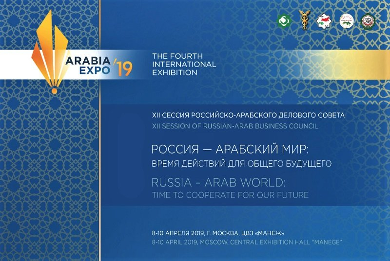 "Moscow will host a large-scale international forum ""Arabia-EXPO 2019"""