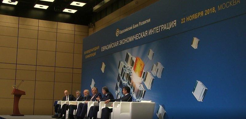 Евразийская экономическая интеграция Пленарное заседание.jpg